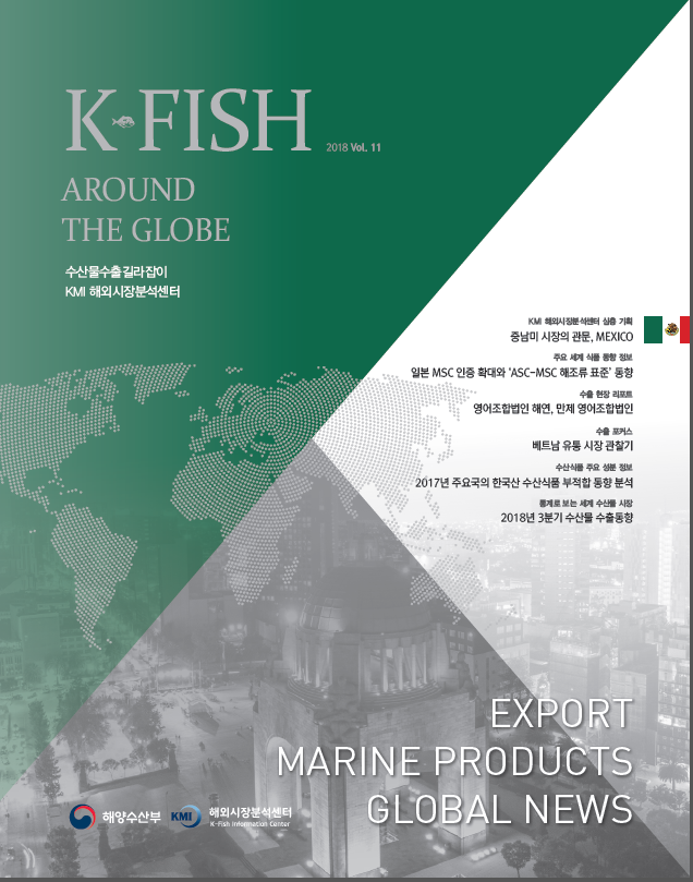 [Vol. 11] K * Fish Around The Globe (2018년 3분기) 표지