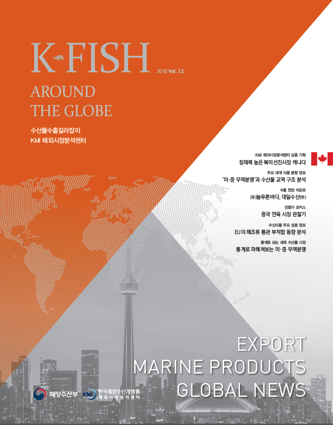 [Vol. 12] K * Fish Around The Globe (2018년 4분기) 표지