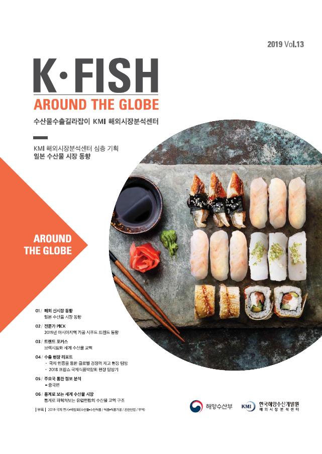 [Vol. 13] K * Fish Around The Globe (2019년 1분기) 표지