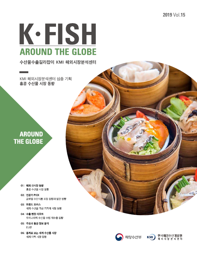 [Vol. 15] K * Fish Around The Globe (2019년 3분기) 표지