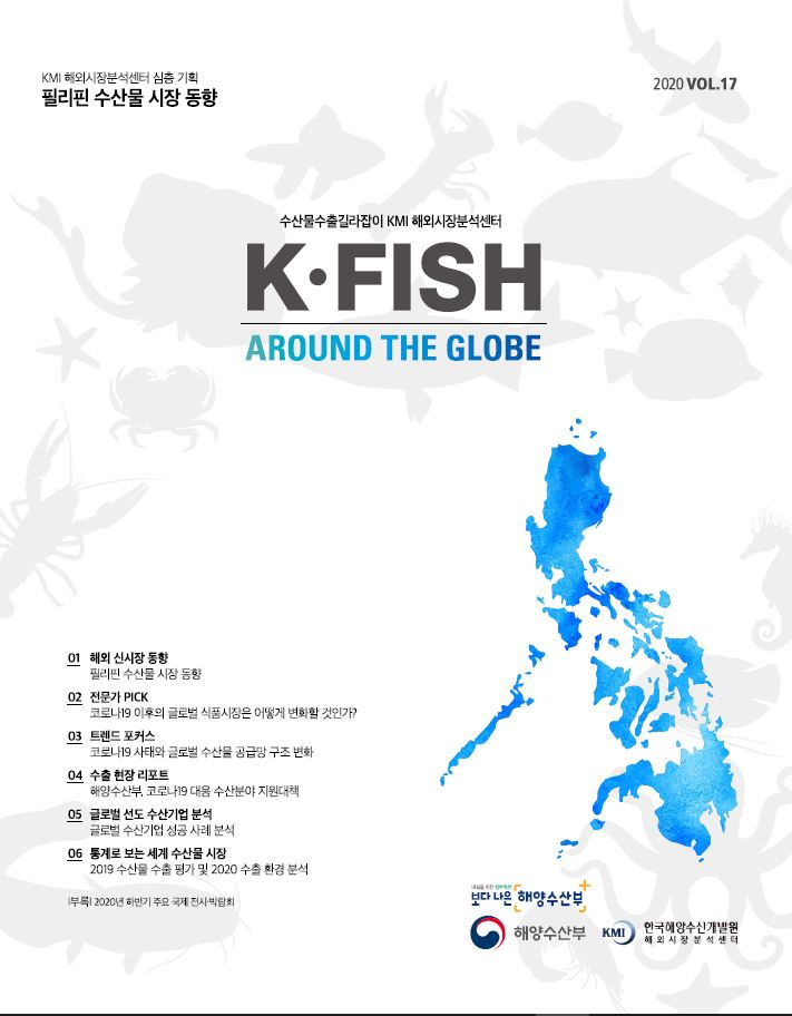 [Vol. 17] K * Fish Around The Globe (2020년 1분기) 표지